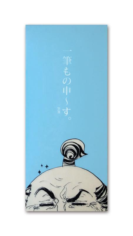 samurai_ippitsusen_monomousu_h