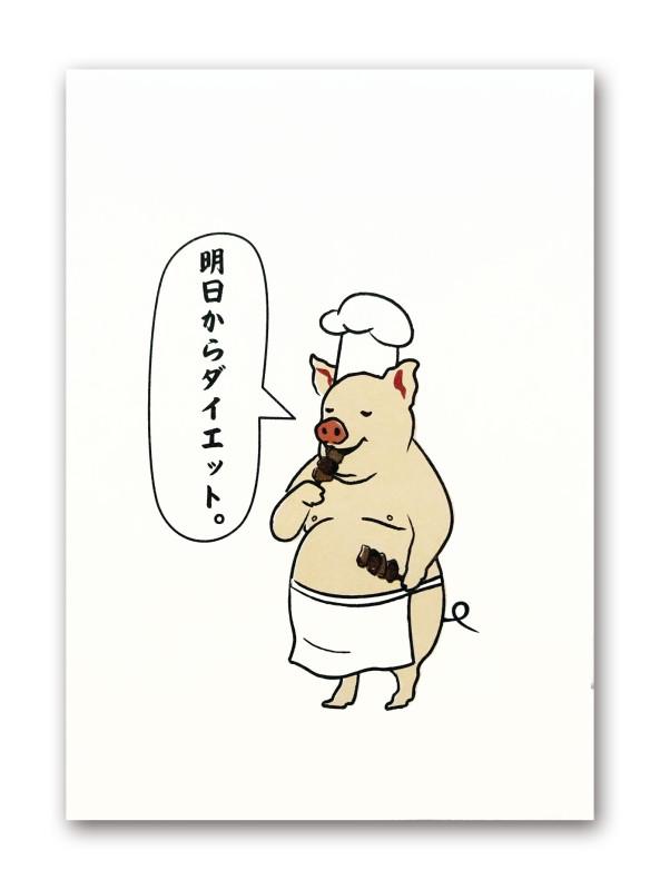 kobukuro_asukara_diet