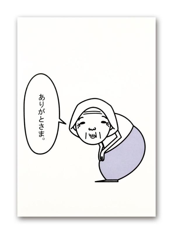 kobukuro_babasama