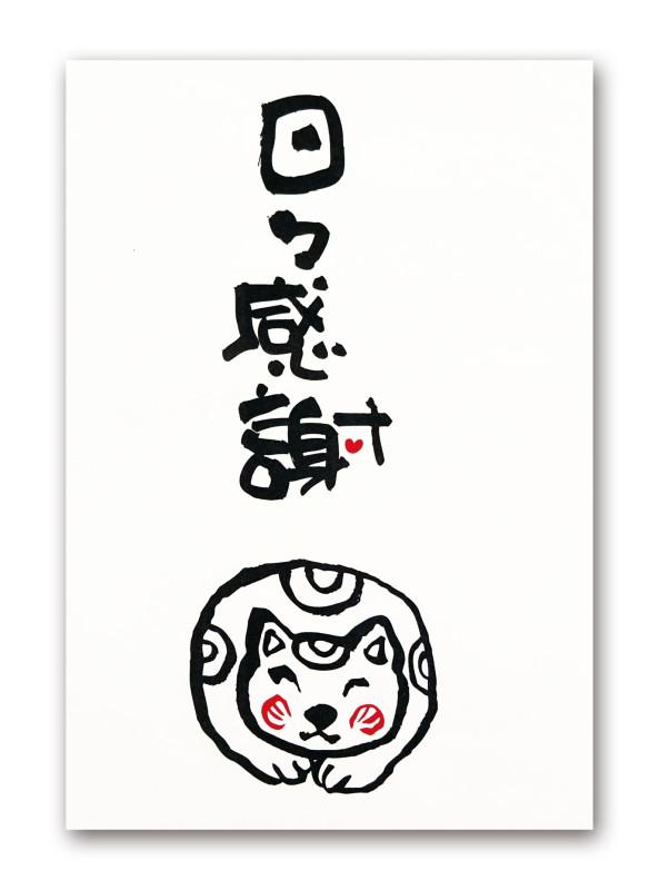kobukuro_kannsha_neko