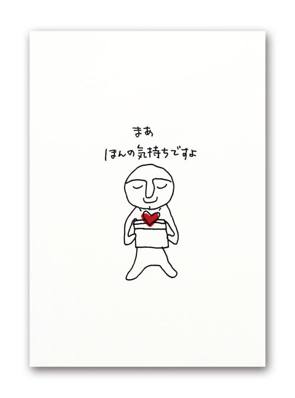 kobukuro_maa_honno_kimochi