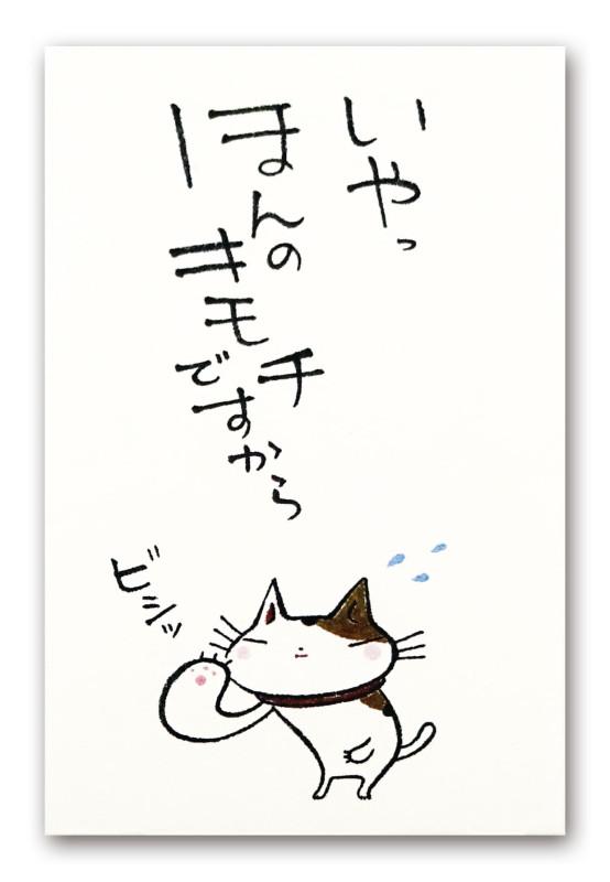 nekopochi_honno_kimochi_A