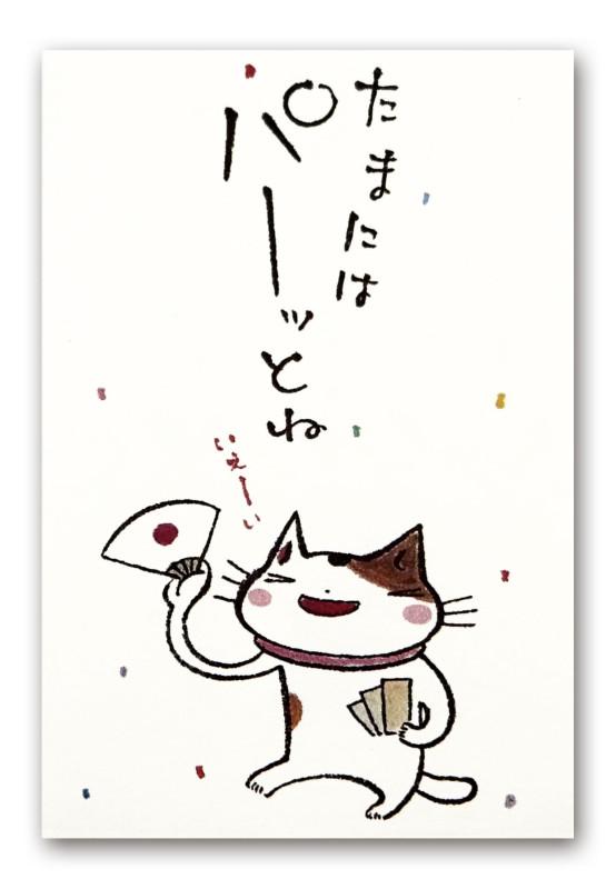 nekopochi_tamaniha_paatto_A