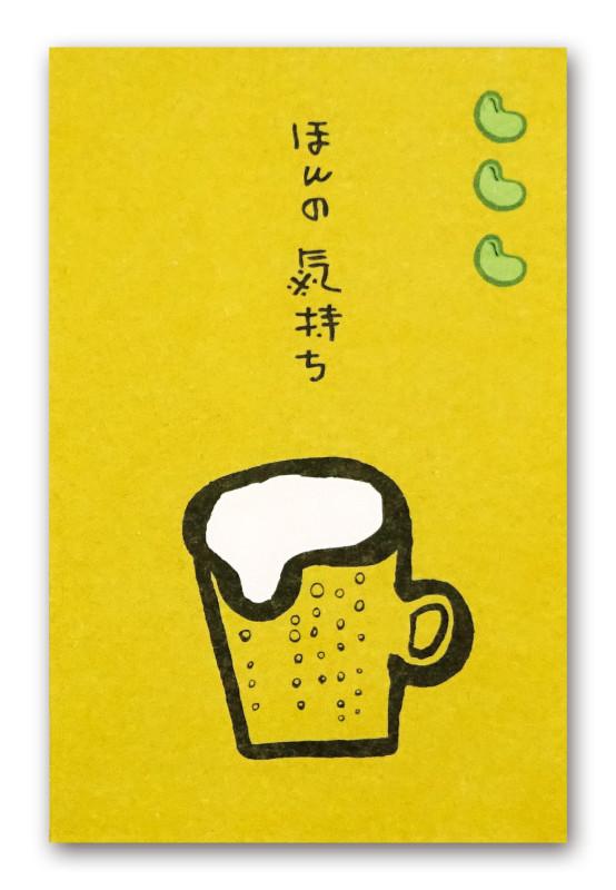 tamokuteki_pochi_honnokimochi_beer
