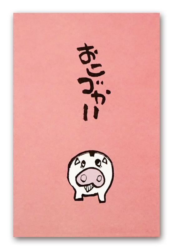 tamokuteki_pochi_okozukai